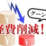 関西電力が電気料金値下げ?